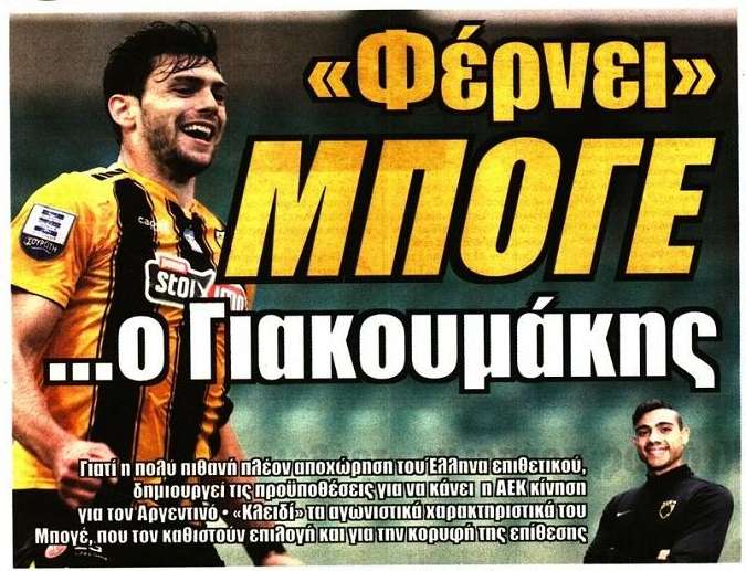Opera Στιγμιότυπο 2019 07 24 090721 resources.sport fm.gr